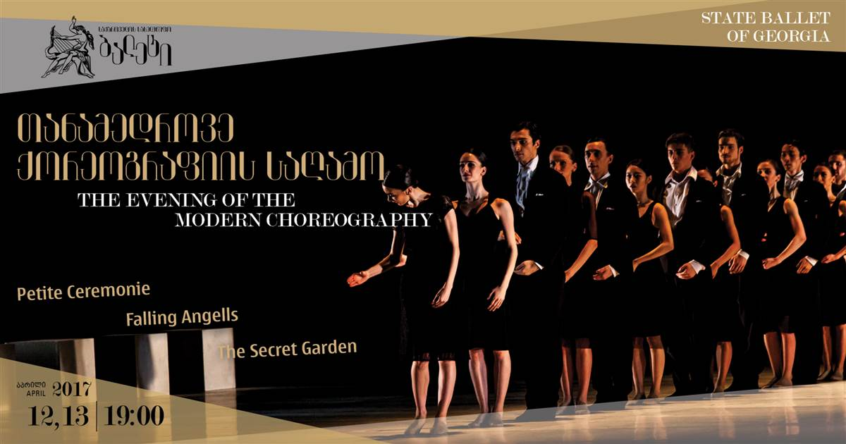 Evening of the Contemporary Choreography